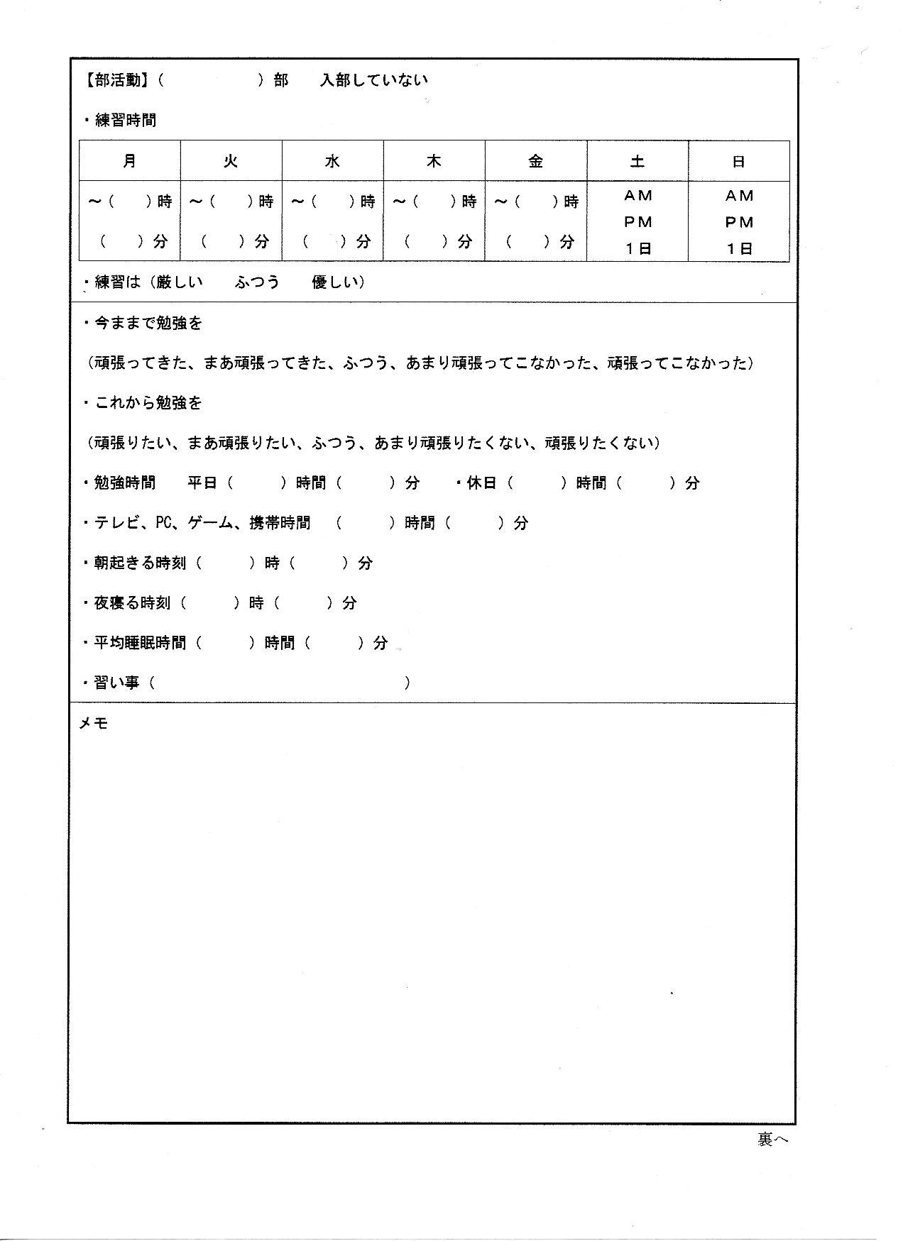 面談表(生徒用:表)