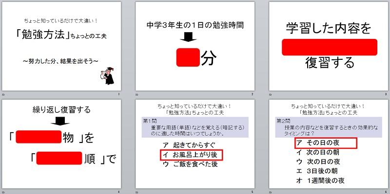 勉強方法スライド1~6