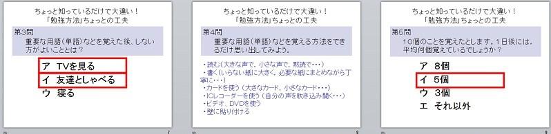 勉強方法スライド7~9