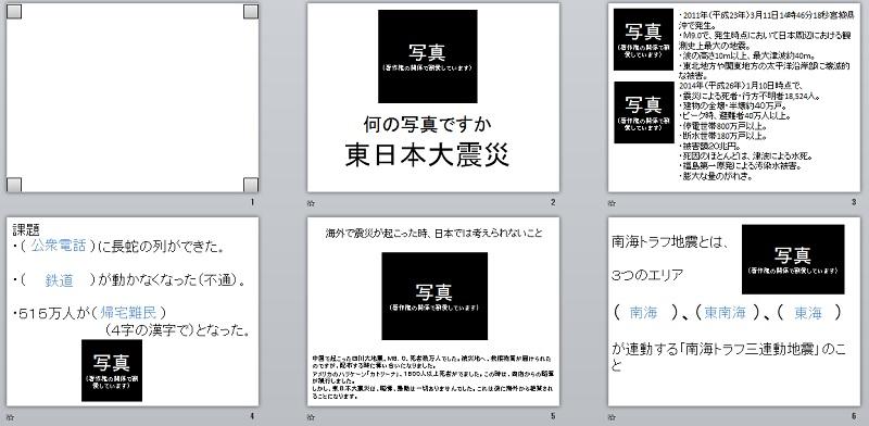 東日本大震災、3.11、3月11日、授業 、テレビ未来遺産、池上彰、地震、防災教育、答辞、階上中学校、梶原裕太君
