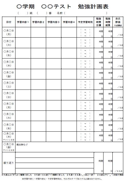 テスト勉強計画表(学習計画表)、中学生、中学校、定期テスト、ダウンロード、ワード、A