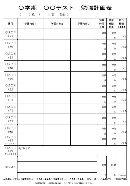 テスト勉強計画表(学習計画表)、中学生、中学校、定期テスト、ダウンロード、ワード、B