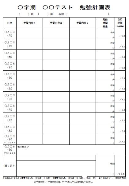テスト勉強計画表(学習計画表)、中学生、中学校、定期テスト、ダウンロード、ワード、C