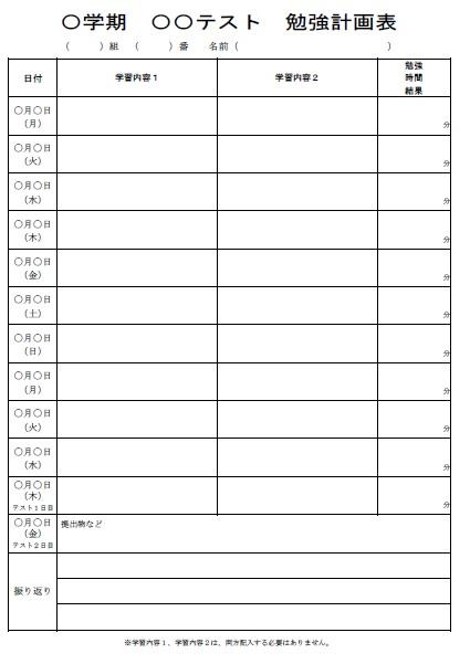 テスト勉強計画表(学習計画表)、中学生、中学校、定期テスト、ダウンロード、ワード、D