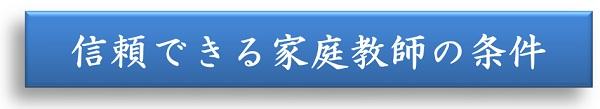 家庭教師、大阪、プロの家庭教師、中学校、中学生、定期テスト、公立高校、中学1年生、中学2年生、中1、中2、おすすめ、体験、口コミ