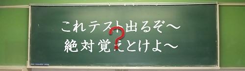 テスト前、注意、生徒、指示、授業、何をするか