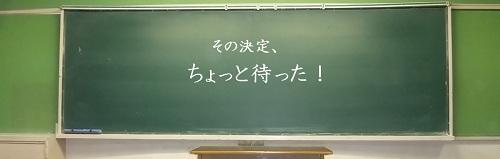 中学校教師、仕事術、業務、事務書類、多すぎる、コツ、方法、判断