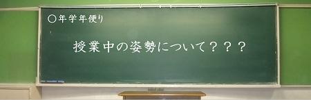 ネーミング、名前、学級通信、学級便り、学年通信、学年便り、中学校、名前例