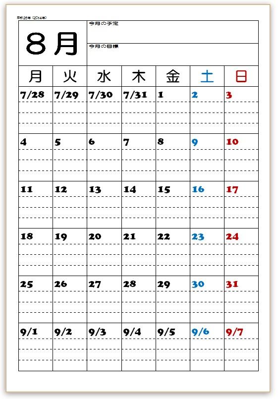 8月、中学校、教室、カレンダー、2014、平成26年