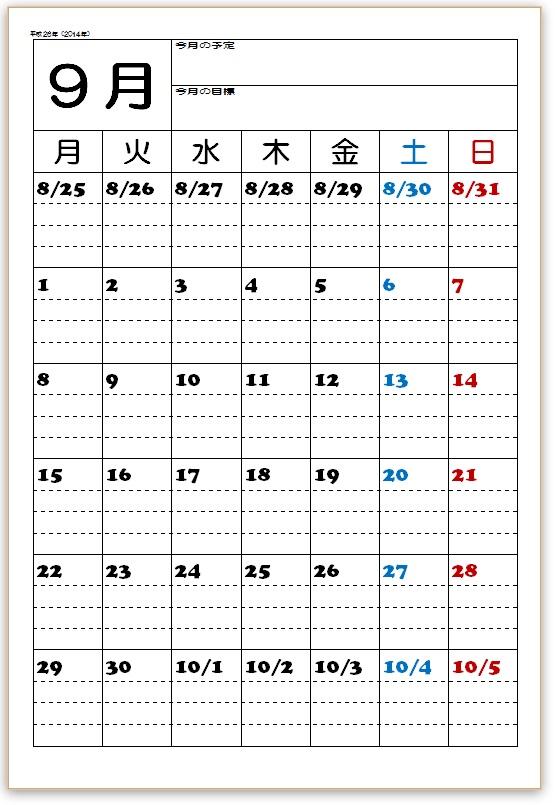 9月、中学校、教室、カレンダー、2014、平成26年