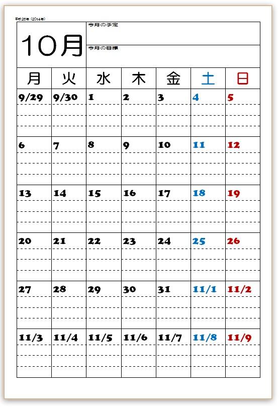 10月、中学校、教室、カレンダー、2014、平成26年