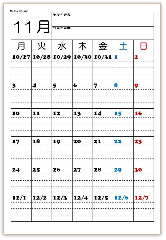 11月、中学校、教室、カレンダー、2014、平成26年
