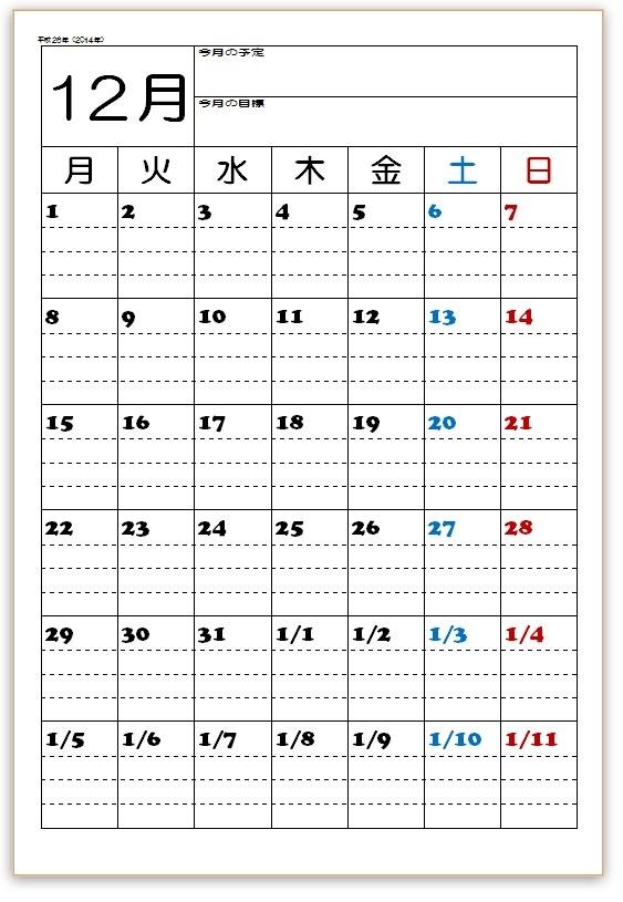 中学校、教室、カレンダー、2014、平成26年、12月
