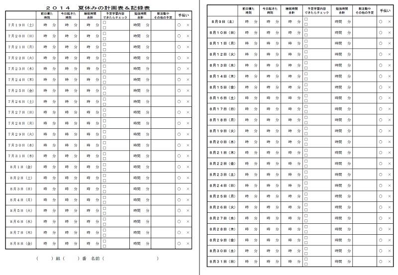 5b、夏休みの計画表、夏休みの予定表、夏休みの学習計画表、夏休みの生活記録表、2014年、平成26年、中学生、無料、ダウンロード、中学校教師用、先生用、テンプレート