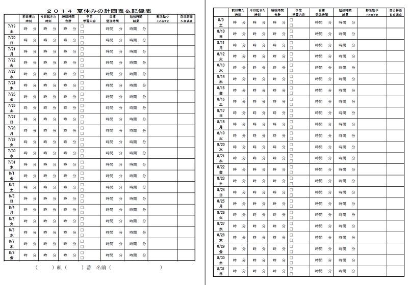 6、夏休みの計画表、夏休みの予定表、夏休みの学習計画表、夏休みの生活記録表、2014年、平成26年、中学生、無料、ダウンロード、中学校教師用、先生用、テンプレート