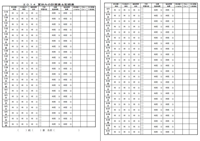 6b、夏休みの計画表、夏休みの予定表、夏休みの学習計画表、夏休みの生活記録表、2014年、平成26年、中学生、無料、ダウンロード、中学校教師用、先生用、テンプレート