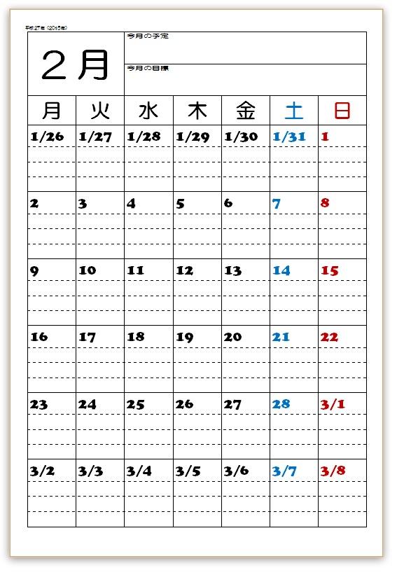 中学校、教室、カレンダー、2015、平成27年、2月