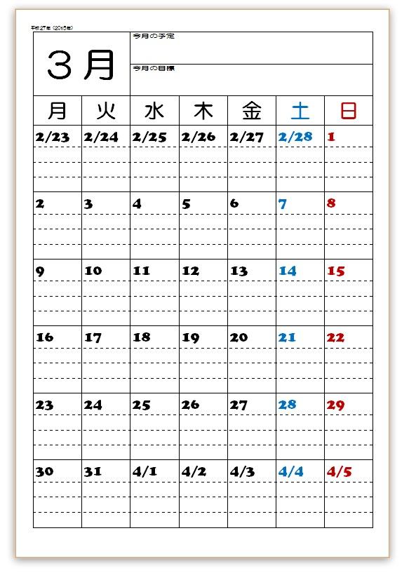 中学校、教室、カレンダー、2015、平成27年、3月