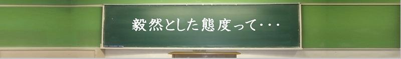 中学校、生徒指導、方法、毅然とした態度、