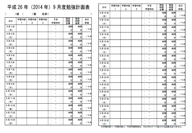平成26年、2014年、9月、中学生、勉強計画表、家庭学習計画表、中学校、a