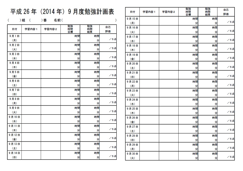 平成26年、2014年、9月、中学生、勉強計画表、家庭学習計画表、中学校、b