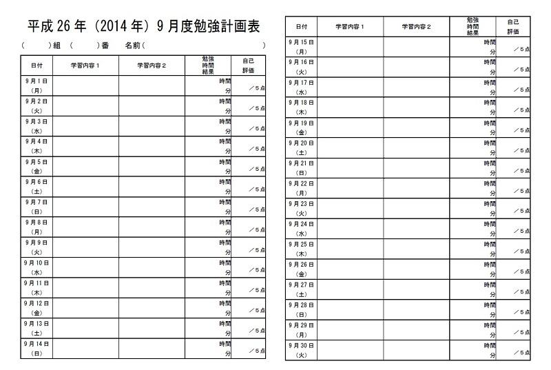 平成26年、2014年、9月、中学生、勉強計画表、家庭学習計画表、中学校、c