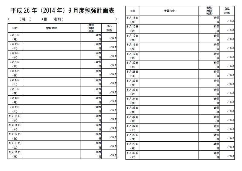 平成26年、2014年、9月、中学生、勉強計画表、家庭学習計画表、中学校、d