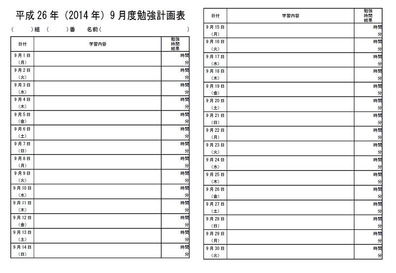 平成26年、2014年、9月、中学生、勉強計画表、家庭学習計画表、中学校、e