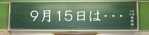 敬老の日、中学校教師、学級通信、学年便り、伝えたいこと