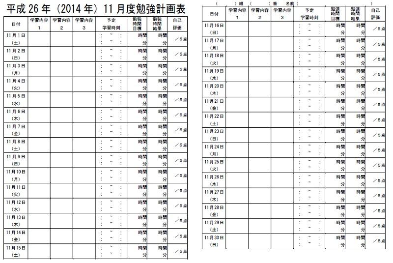 a、 2014年、11月、 勉強計画表、家庭学習計画表、平成26年、中学生、中学校