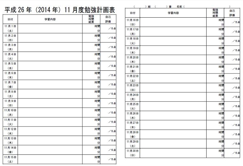 d、 2014年、11月、 勉強計画表、家庭学習計画表、平成26年、中学生、中学校