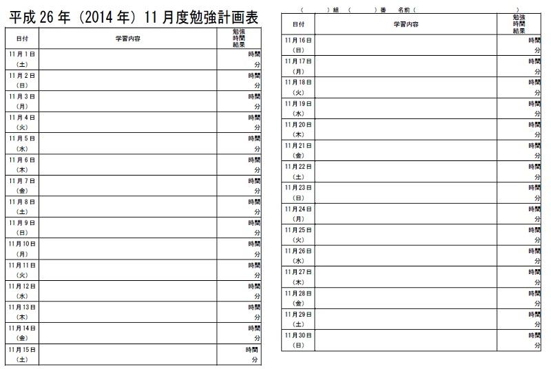 E、 2014年、11月、 勉強計画表、家庭学習計画表、平成26年、中学生、中学校