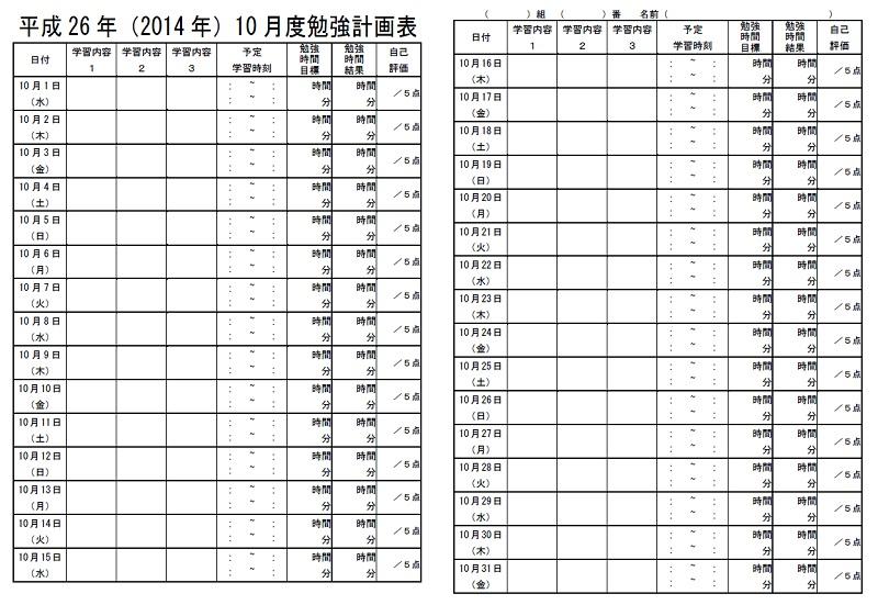 平成26年、2014年、10月、中学生、勉強計画表、家庭学習計画表、中学校