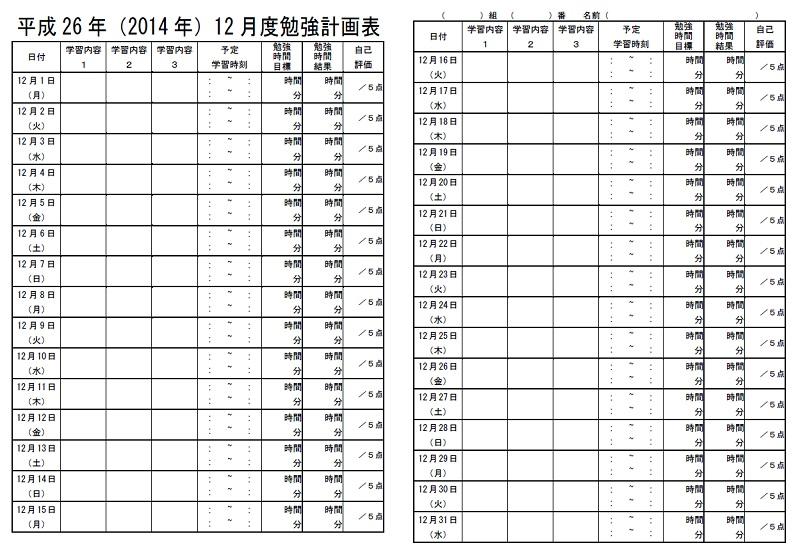 A、 2014年、12月、 勉強計画表、家庭学習計画表、平成26年、中学生、中学校