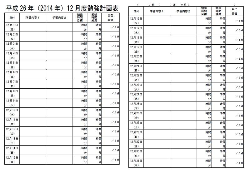 B、 2014年、12月、 勉強計画表、家庭学習計画表、平成26年、中学生、中学校