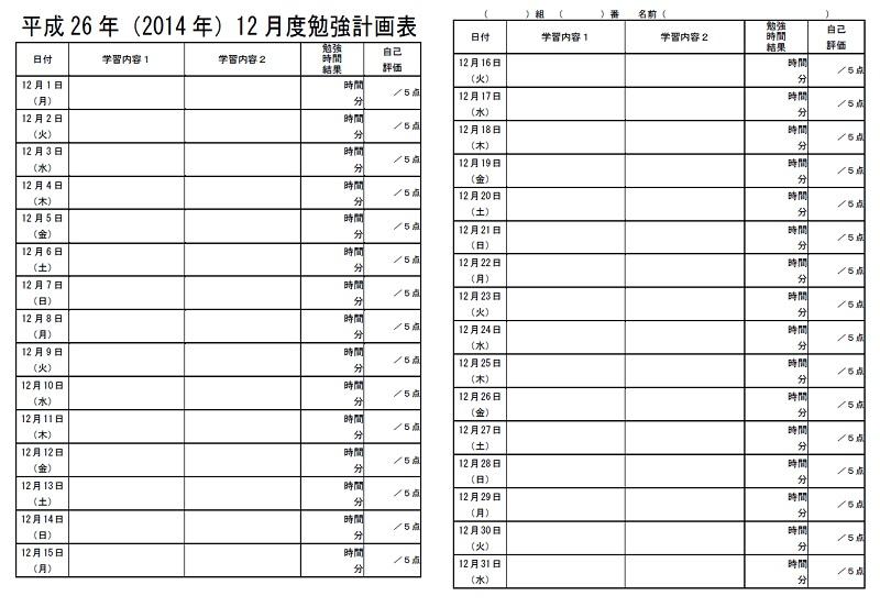 C、 2014年、12月、 勉強計画表、家庭学習計画表、平成26年、中学生、中学校