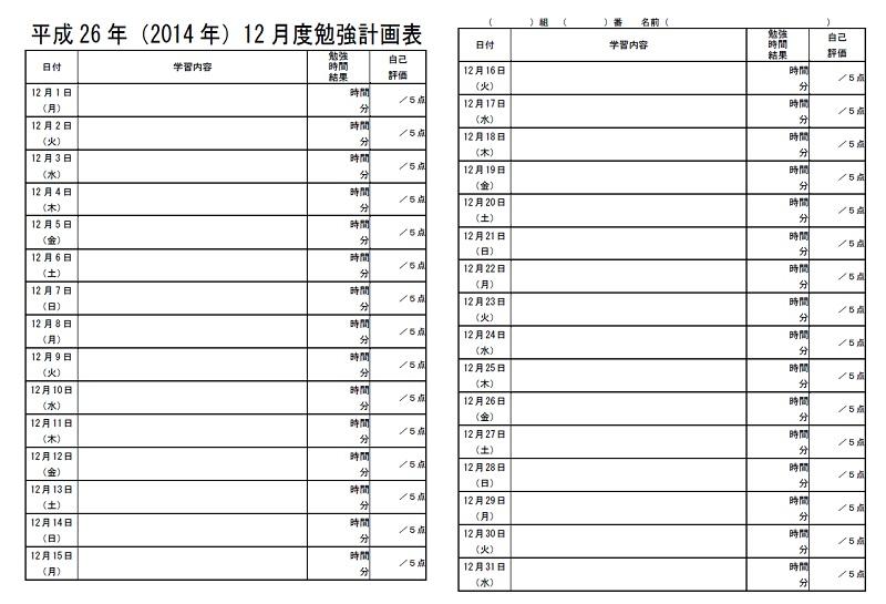 D、 2014年、12月、 勉強計画表、家庭学習計画表、平成26年、中学生、中学校