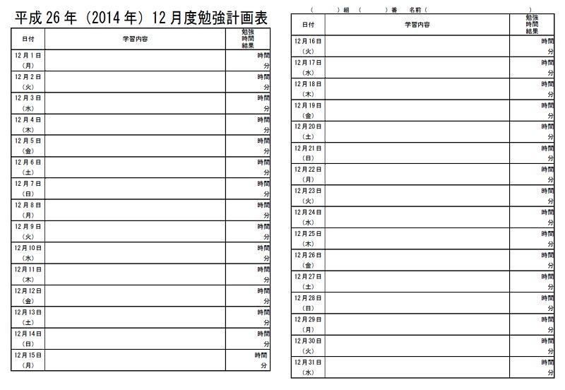 E、 2014年、12月、 勉強計画表、家庭学習計画表、平成26年、中学生、中学校