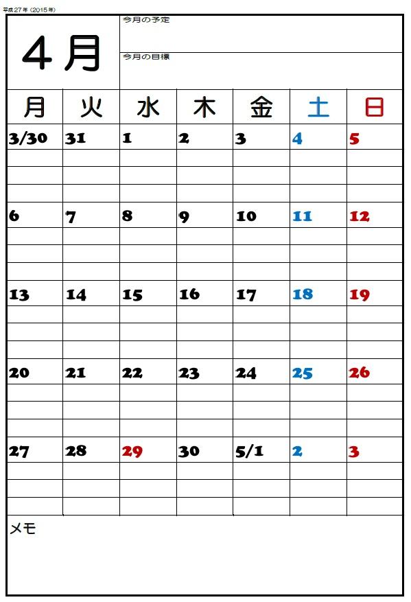 4月、2015、2016、カレンダー、A3、中学校、教室、掲示用、ダウンロード、シンプル