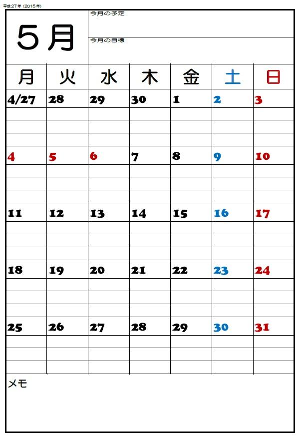 5月、2015、2016、カレンダー、A3、中学校、教室、掲示用、ダウンロード、シンプル