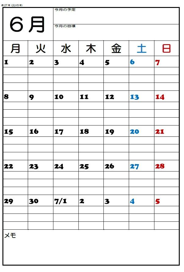 6月、2015、2016、カレンダー、A3、中学校、教室、掲示用、ダウンロード、シンプル