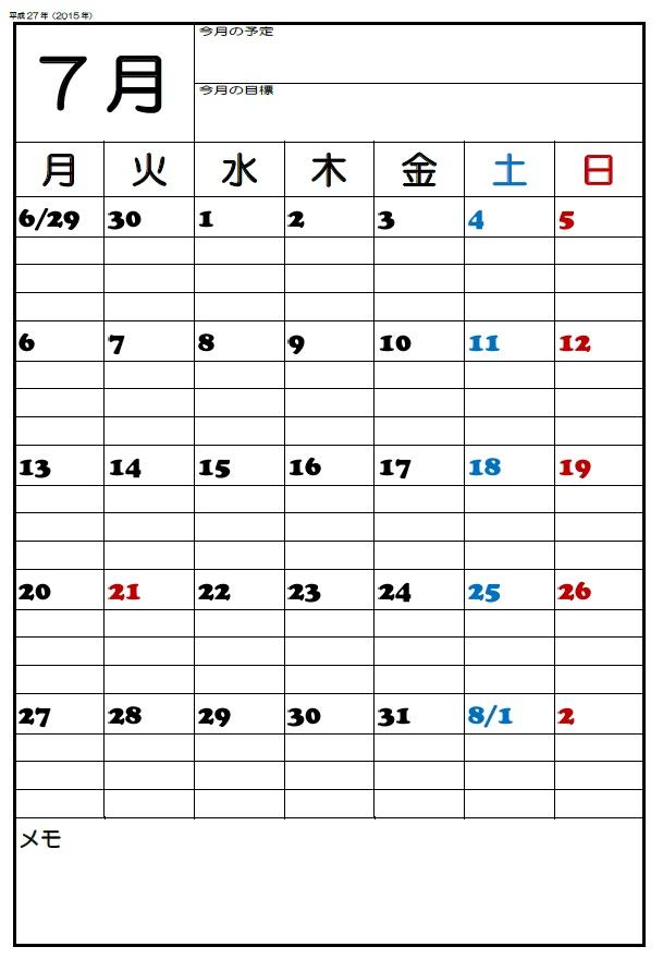 7月、2015、2016、カレンダー、A3、中学校、教室、掲示用、ダウンロード、シンプル