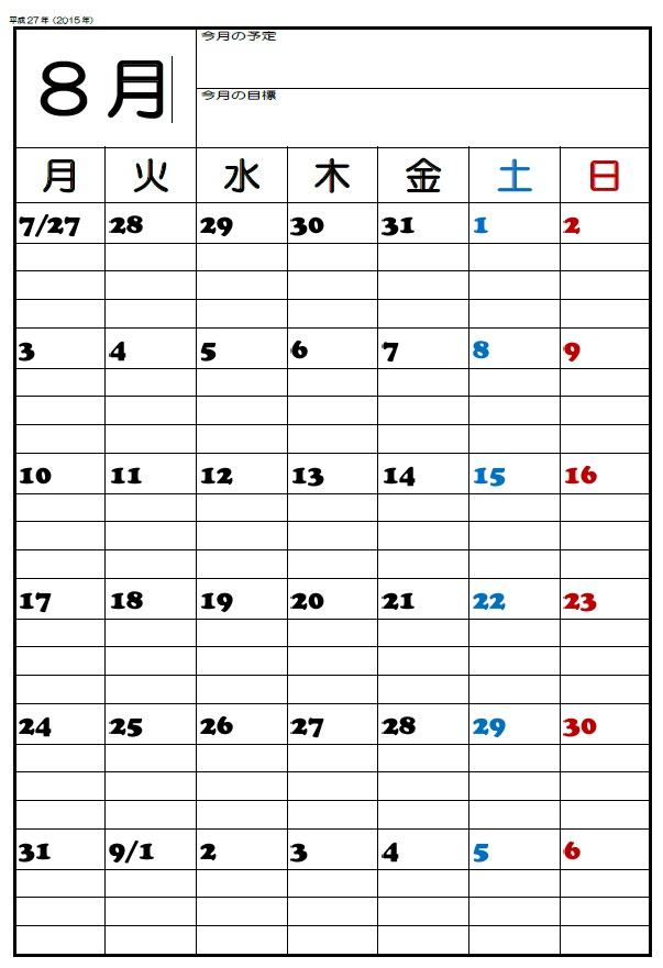 8月、2015、2016、カレンダー、A3、中学校、教室、掲示用、ダウンロード、シンプル