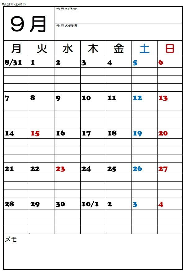 9月、2015、2016、カレンダー、A3、中学校、教室、掲示用、ダウンロード、シンプル