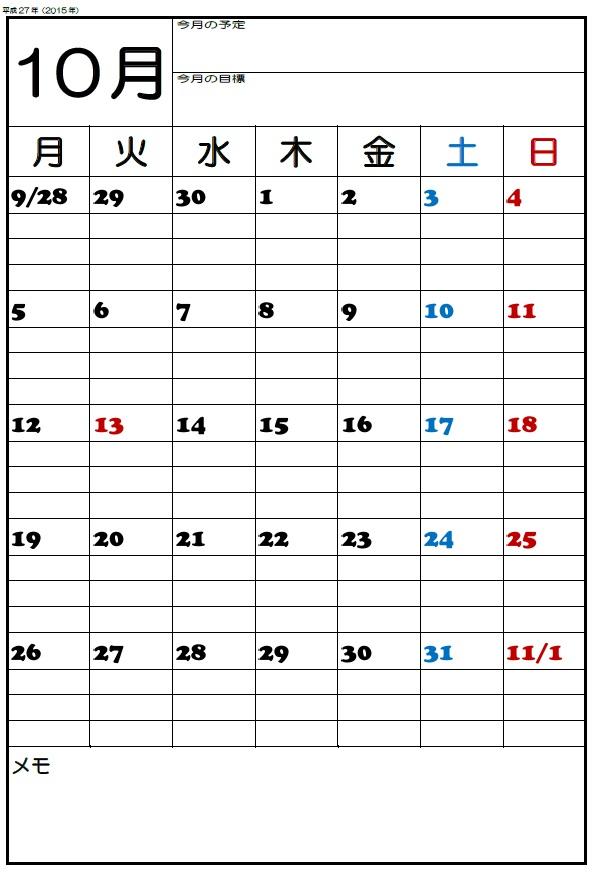 10月、2015、2016、カレンダー、A3、中学校、教室、掲示用、ダウンロード、シンプル