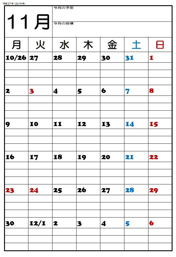 11月、2015、2016、カレンダー、A3、中学校、教室、掲示用、ダウンロード、シンプル