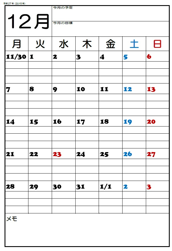 12月、2015、2016、カレンダー、A3、中学校、教室、掲示用、ダウンロード、シンプル