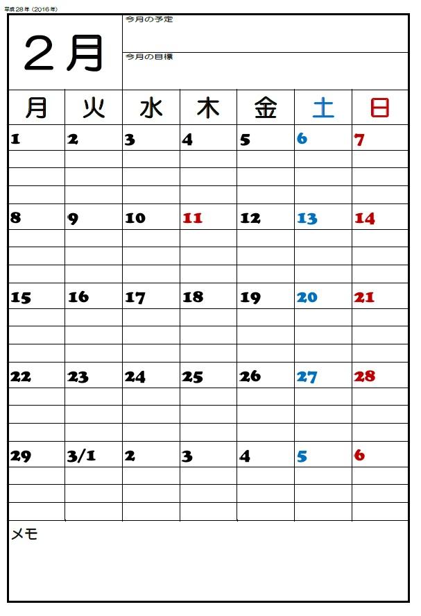 2月、2015、2016、カレンダー、A3、中学校、教室、掲示用、ダウンロード、シンプル
