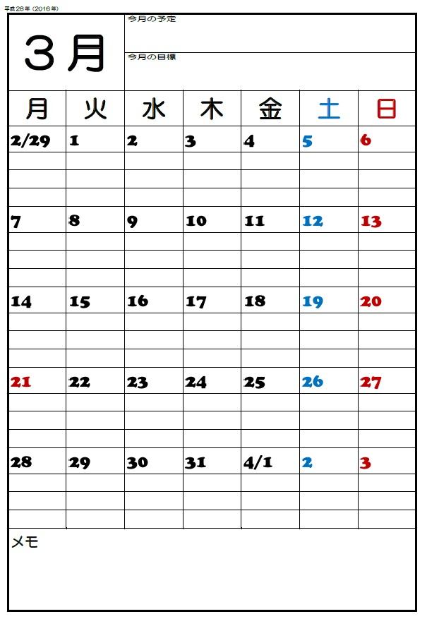 3月、2015、2016、カレンダー、A3、中学校、教室、掲示用、ダウンロード、シンプル