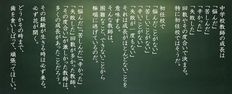 春野伸一、初任者へのメッセージ、中学校教師